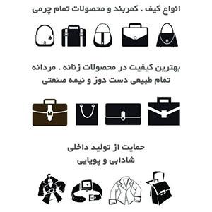 میشو چرم تبریز