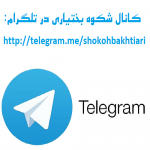 اینستلگرام   اینستاگرام + تلگرام   InsTelegram   Instagram + Telegram